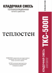 Masonry mix for TEPLOSTEN TKS-500P gas concrete