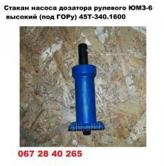 Стакан насоса дозатора рулевого ЮМЗ-6...