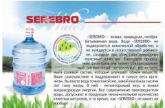 Artesian table SEREBRO water