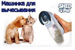 Машинка для чистки шерсти собак и кошек