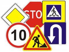 Знаки дорожные ( I, II, III типоразмер)