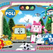 Пазлы ТМ G-Toys из серии Робокар Полли, 70 элементов, RR067435