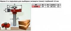 Код товара: 1209 (D37 H12) 2х-перьевая Фреза для