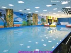 Аксесуари для басейну