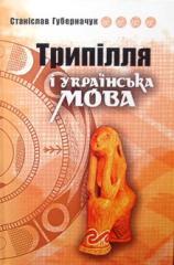 Трипілля і українська мова