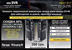 Сверхмощная компактная мини камера DV-80 для...