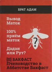 """Брат Адам Книга ІI """"Бакфаст. Пчеловодство в..."""