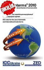 Incoterms® 2010. Правила ICC по использованию терминов для внутренней и международной торговли. (укр.-англ.)