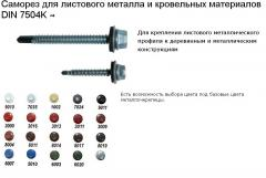 The self-tapping screw for sheet DIN 7504K metal