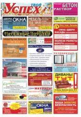 Выпуск рекламно-информационной газеты Успех