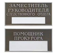 Nameplates to Buy (sale) in Kiev (Kiev, Ukraine),