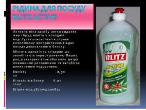 Жидкость для митья посуды Blizt Active