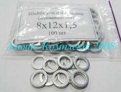 Шайба алюминиевая 08-12*1,5