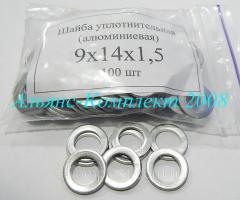 Шайба алюминиевая 09-14*1,5