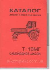 Т-16МГ