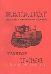 Каталог Т-150Г