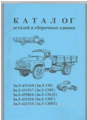 Каталог ЗиЛ-130
