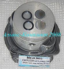 Ремкомплект компрессора МТЗ, ЮМЗ, Т-40 Номинал №1 (арт.17071) старого образца D-12.5