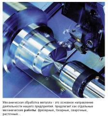 Услуги по механообработке (изготовление деталей по