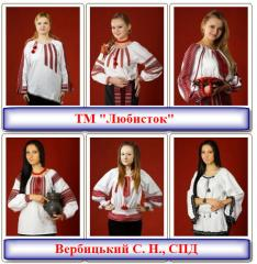 The Ukrainian embroidered clothes in assortmen