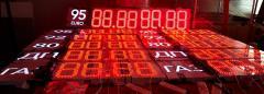 Светодиодное управляемое информационное табло для