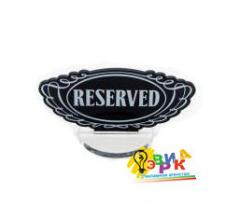 Reserved plate