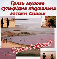 Сивашские грязи, купить в Украине, Грязи лечебные
