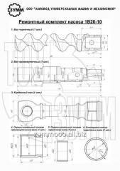 Ремонтный комплект насоса 1В20-10, 1В20/10