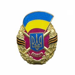 "Нагрудный знак ""Национальная гвардия"""