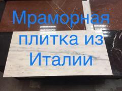 Мраморная итальянская плитка - недорого