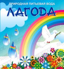 """Вода артезианская """"Лагода"""" 18,9"""