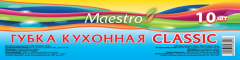 Губка кух. ТМ Maestro 10шт. Classic 90х60х28