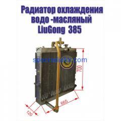 Радиатор водо-масляный погрузчика LiuGong 385