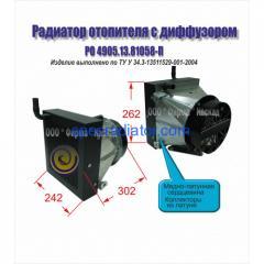 Радиатор обогрева салона РО 049.13.81012-8105