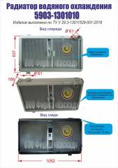 Радиатор охлаждения 5903-1301010
