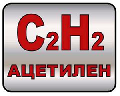 Газ промышленный, ацетилен  доставка г.