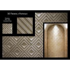3Д Панели из мрамора Декор Ромбы из полос
