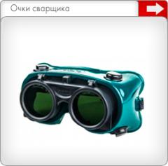 Очки сварщика со светофильтром.