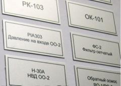 Marking plates (labels, shilda, shildik) - metal