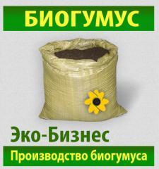 Biohumus (vermikompost) natural organic fertilizer