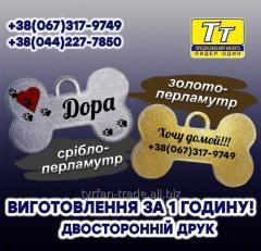 Адресник для кошек и собак в перламутровом цвете (под золото перламутр, под серебро перламутр) изг. 1 час