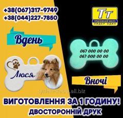 Адресник на ошейник для собак и кошек светящийся