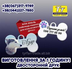 Adresniki for animals