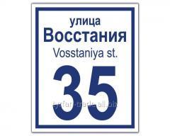 Адресные таблички для домов 200х300мм металлические