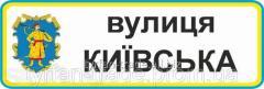 Табличка адресная на частный дом 145х480мм металличкская