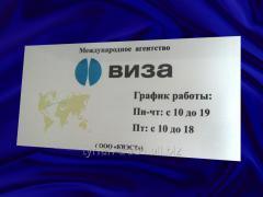 Алюминиевая табличка на дверь офиса (изготовление за 1 час) оболонь