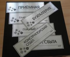 Алюминиевые таблички на дверь помещений (изготовление за 1 час в киеве на оболони)
