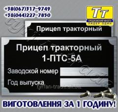 Бирка на полуприцеп, прицеп тракторный 1 ПТС-5а +