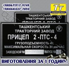 Бирка на полуприцеп, прицеп тракторный 2 ПТС-4 +