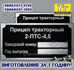Бирка на полуприцеп, прицеп тракторный 2 ПТС-4,5 +